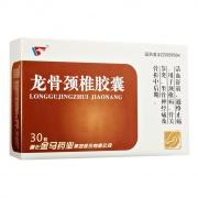 金马龙骨颈椎胶囊 0.25g*10粒*3板/盒