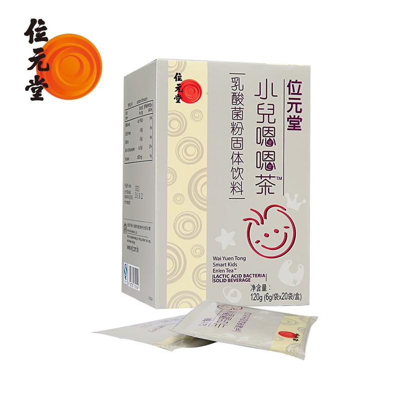 位元堂 小儿嗯嗯茶(乳酸菌粉固体饮料) 120g(6g*20袋)(厂家直发)
