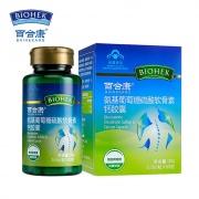 百合康 百合康牌氨基葡萄糖硫酸軟骨素鈣膠囊 30g(0.5g*60粒)