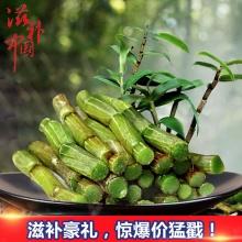 太安堂 鮮石斛 250g/袋(廠家直發)