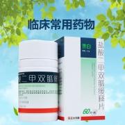 泰白 盐酸二甲双胍缓释片 0.5g*60片