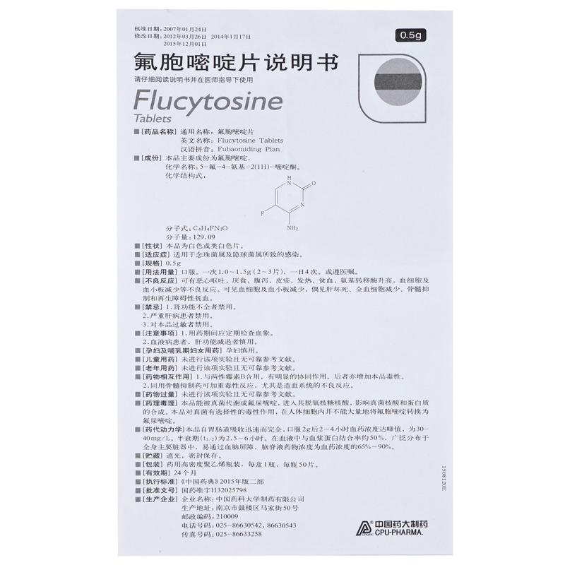 药大制药 氟胞嘧啶片