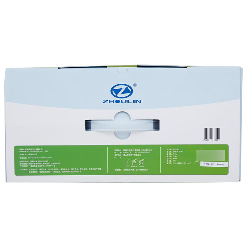 周林频谱 频谱治疗仪 WS-301