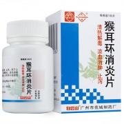 花城 猴耳环消炎片 0.24g*100片