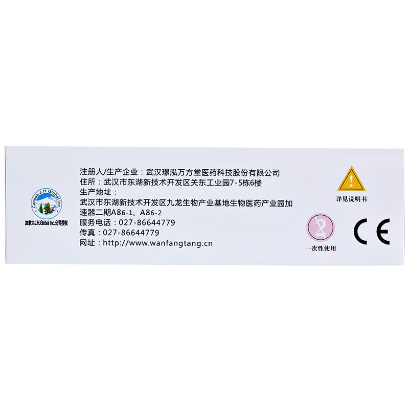 仙知 黄体生成素(LH)排卵检测试纸(胶体金法) 条形