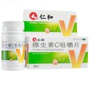 仁和 维生素C咀嚼片 0.1g*80片/盒
