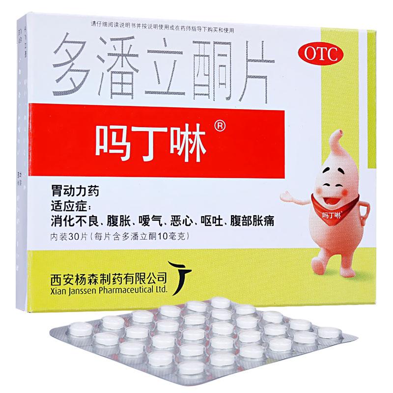 吗丁啉 多潘立酮片