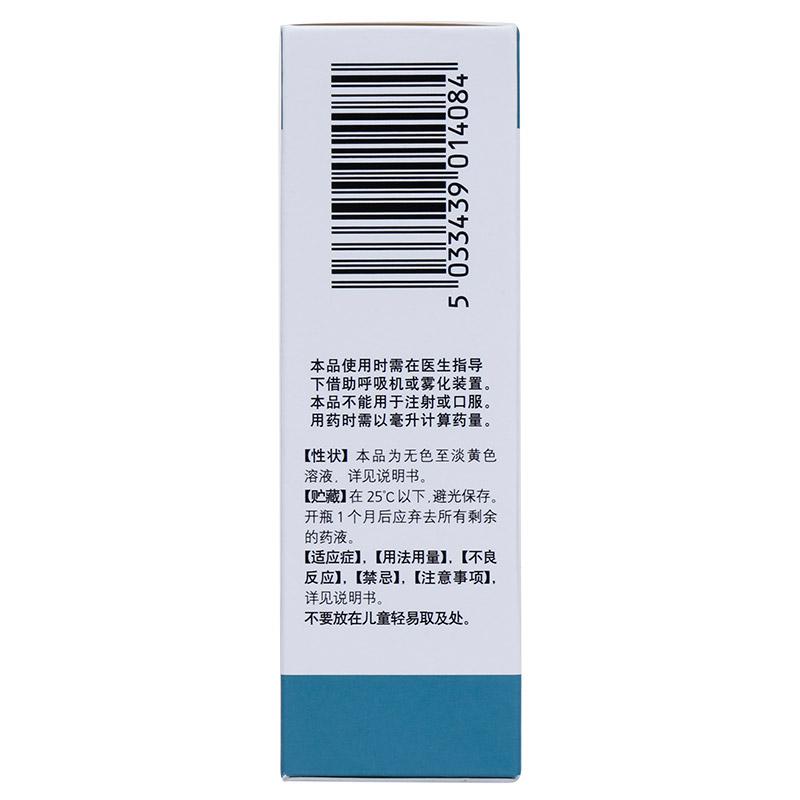 万托林 吸入用硫酸沙丁胺醇溶液