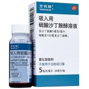 万托林 吸入用硫酸沙丁胺醇溶液 5mg*20ml
