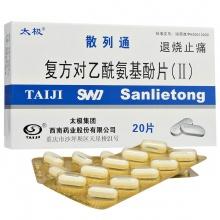 散列通 復方對乙酰氨基酚片(II) 20片/盒