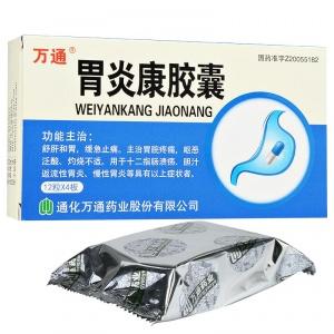 万通 胃炎康胶囊 0.3g*12粒*4板/盒