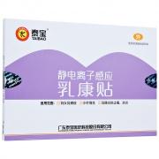 泰寶 靜電離子感應乳康貼 130mm*100mm*3袋