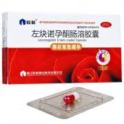 仙琚 左炔诺孕酮肠溶胶囊 1.5mg/粒