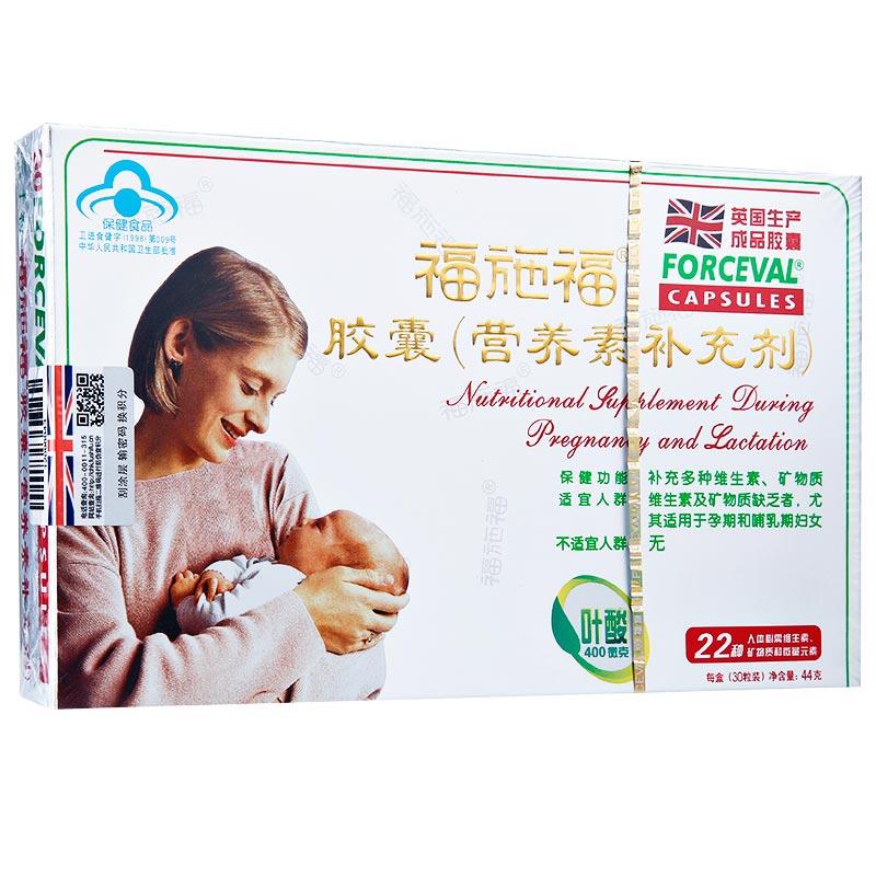 福施福 福施福胶囊(营养素补充剂) 30粒(44g)