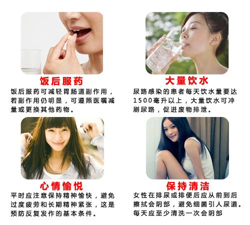 尿路感染的日常护理
