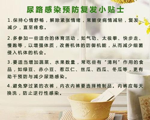 尿路感染预防复发小贴士