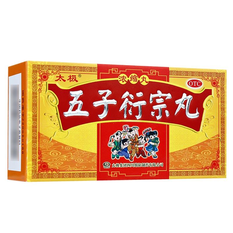 太极 五子衍宗丸(浓缩丸)