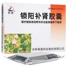 紫鑫 鎖陽補腎膠囊 12粒*2板