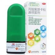 辅舒良 丙酸氟替卡松鼻喷雾剂 0.05%(50μg*120喷)/瓶