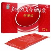 红源达 多糖铁复合物胶囊 0.15g*10粒