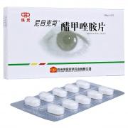尼目克司 醋甲唑胺片 50mg*10片/盒