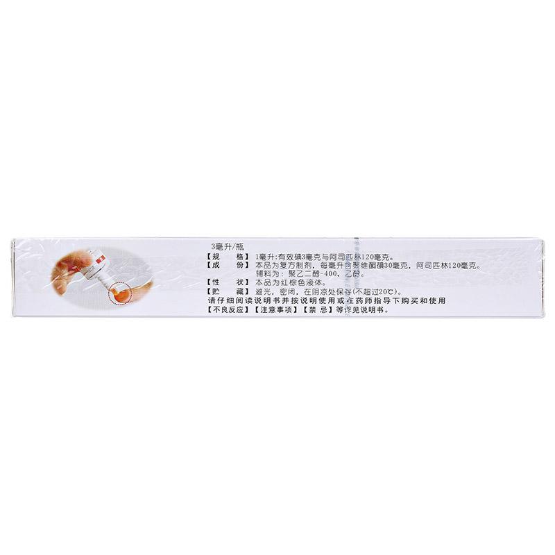 亮甲 复方聚维酮碘搽剂