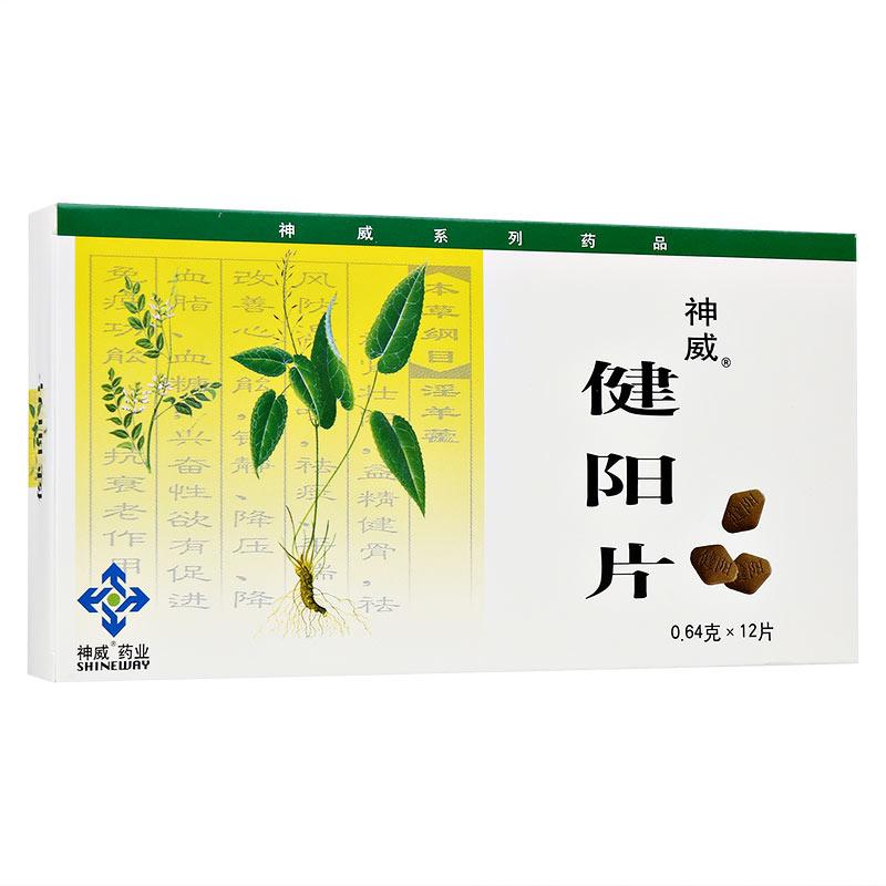 神威 健陽片