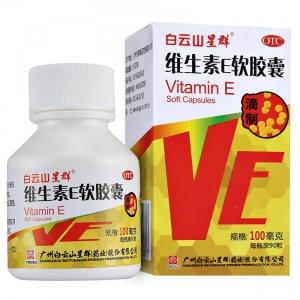 星群 维生素E软胶囊(滴剂) 100mg*90粒