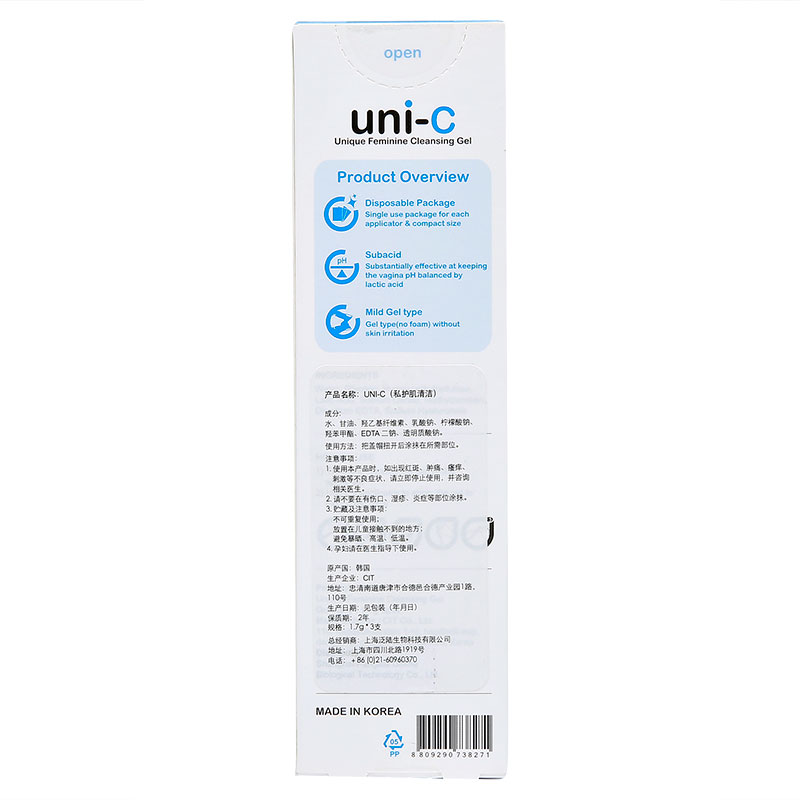 UNI-C 私護肌清潔