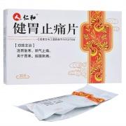 仁和 健胃止痛片 0.2g*15片*2板/盒