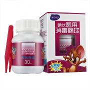 海氏海诺 医用消毒棉球(HN-002精装碘伏) 30枚