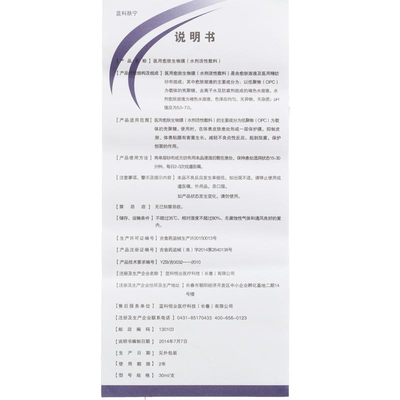 蓝科肤宁LPT 医用愈肤生物膜(水剂活性敷料)