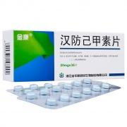 金康 漢防己甲素片 20mg*36片/盒
