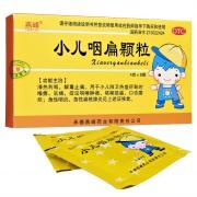 燕峰 小兒咽扁顆粒 4g*9袋/盒