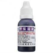 恒健 甲紫溶液 20ml
