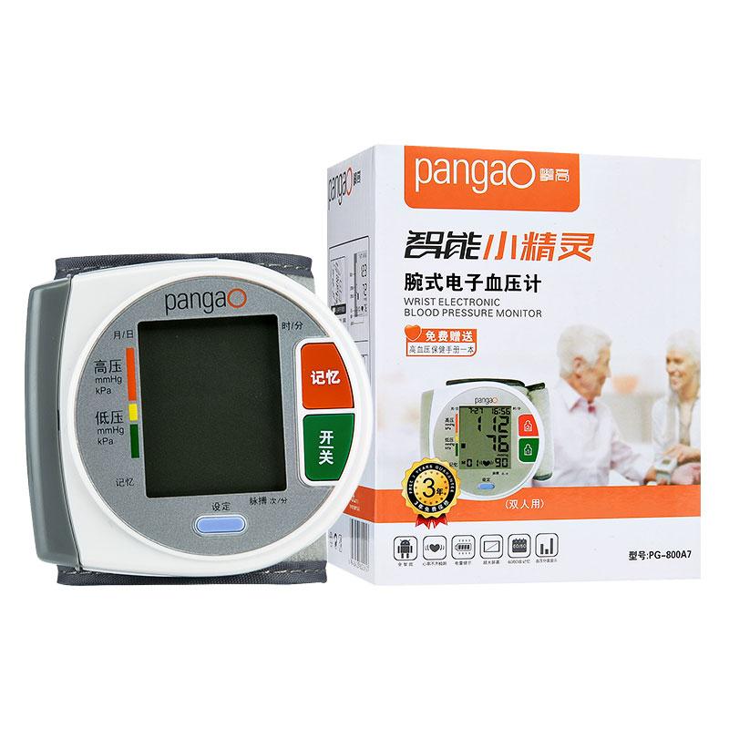 攀高 腕式電子血壓計 PG—800A7 (智能小精靈) 1臺