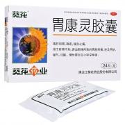 葵花 胃康靈膠囊 0.4g*24粒