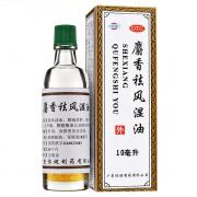 恒健 麝香祛風濕油 10ml/瓶
