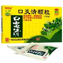 大神 口炎清颗粒(无蔗糖) 3g*10包