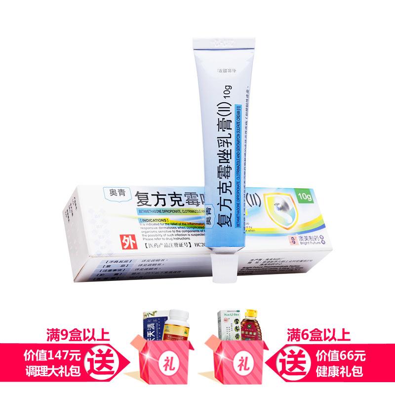 奥青 复方克霉唑乳膏(II)