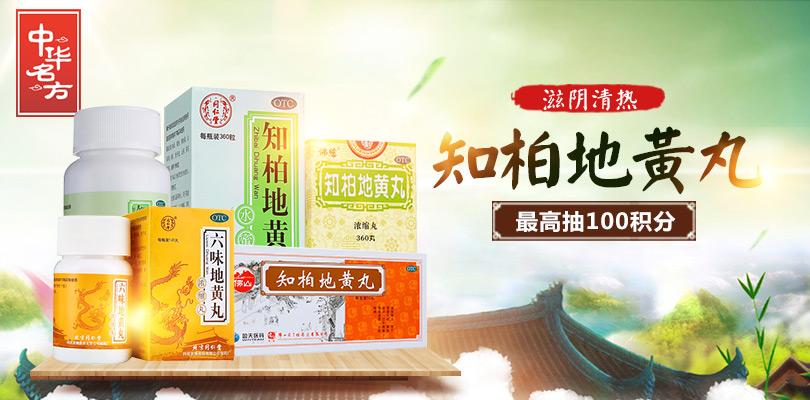 中华名方-1