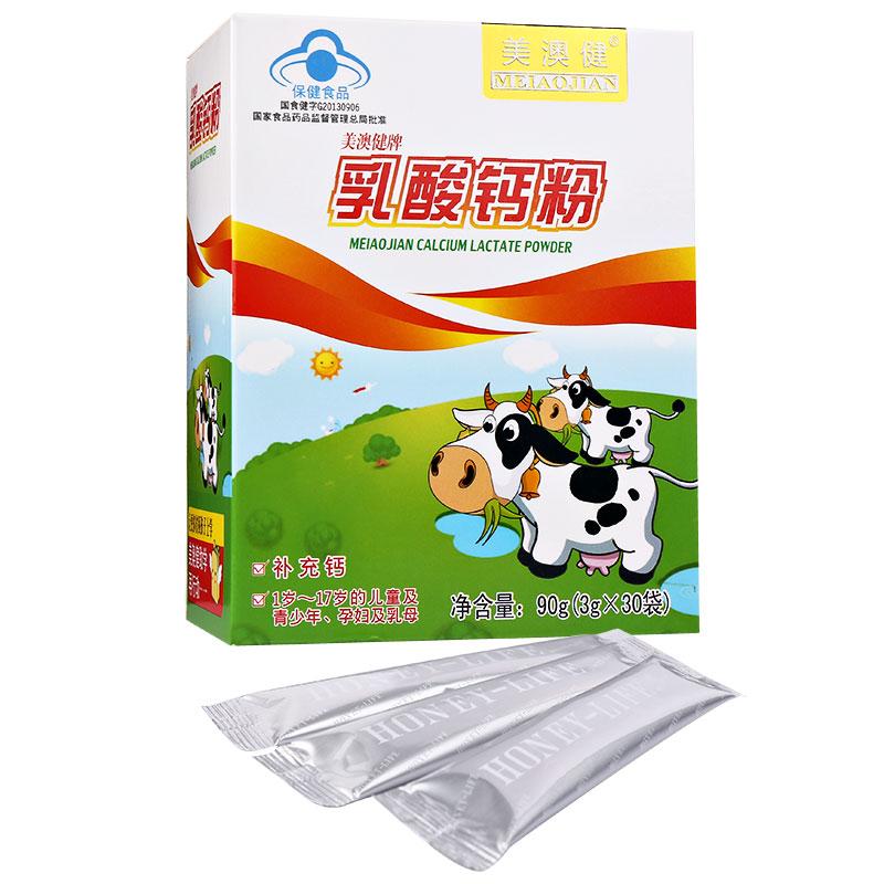 美澳健 美澳健牌乳酸钙粉 90g(3g*30袋)