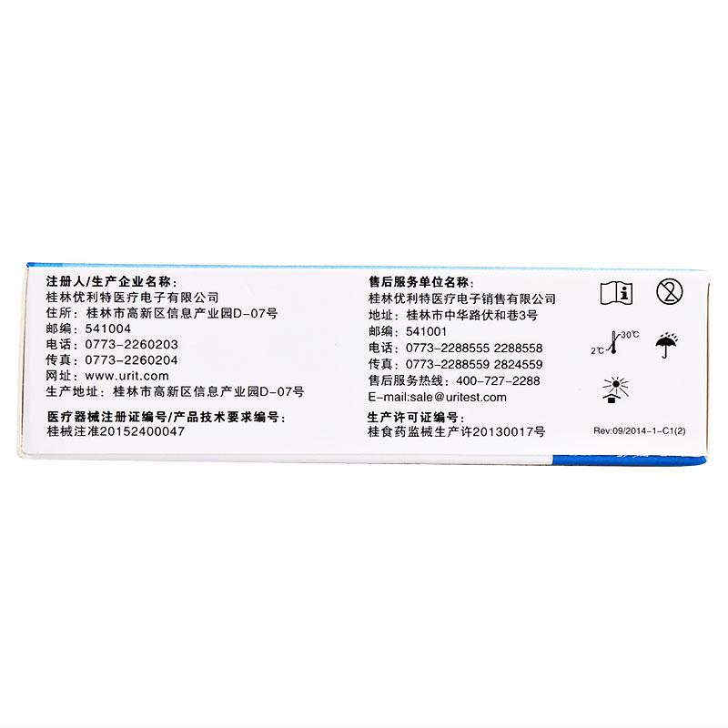 优利特 尿目测试纸条 (酮体)