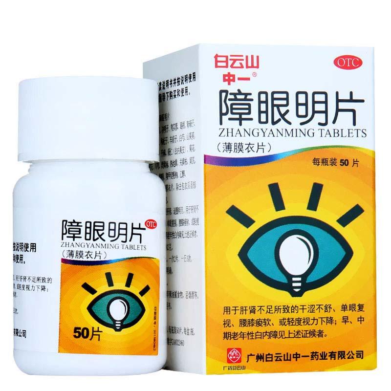 中一 障眼明片(薄膜衣片) 0.42g*50片