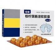 切诺 桉柠蒎肠溶软胶囊 0.12g*12粒/盒