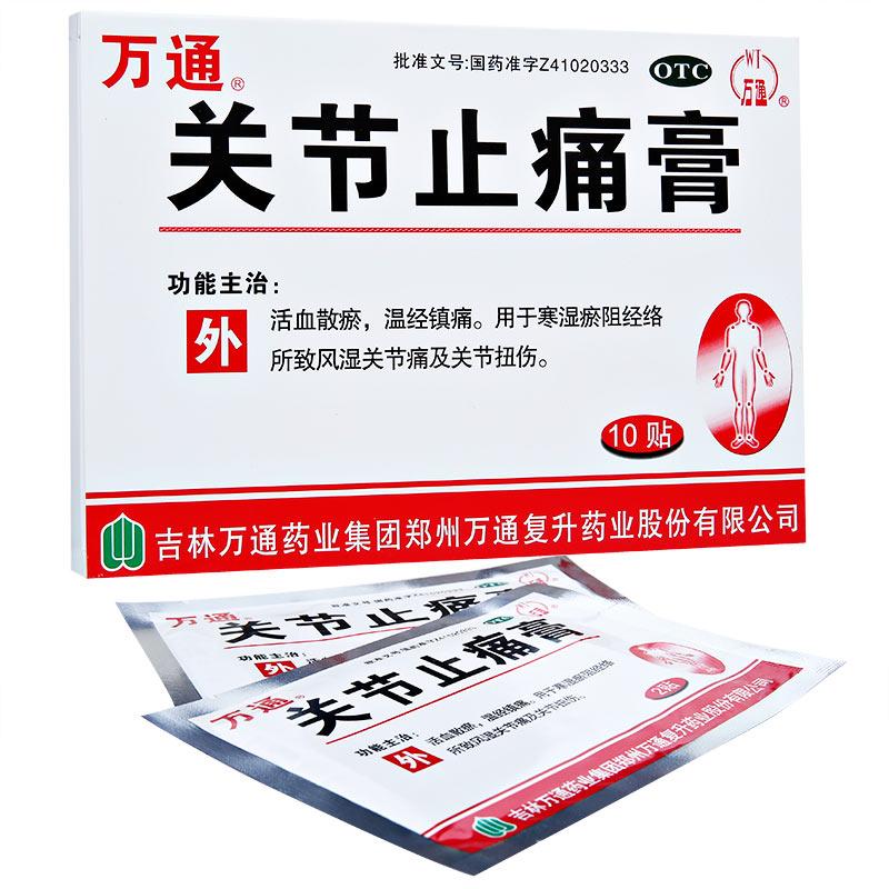 万通 关节止痛膏 7cm*10cm*2贴*5袋/盒
