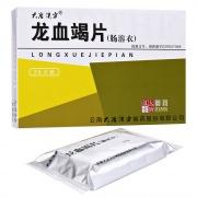 大唐漢方 龍血竭片(腸溶衣) 0.4g*36片
