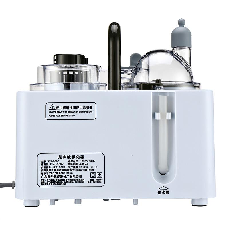 粵華 超聲波霧化器 WH-2000型