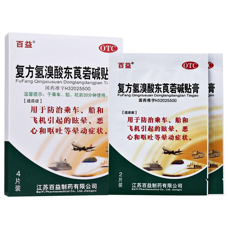 百益 复方氢溴酸东莨菪碱贴膏