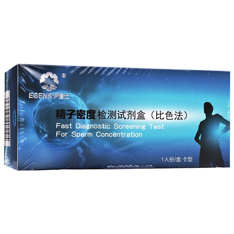 伊健仕 精子密度检测试剂盒(比色法)卡型 1人份/盒